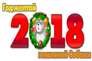 Символ 2018 года Собаки
