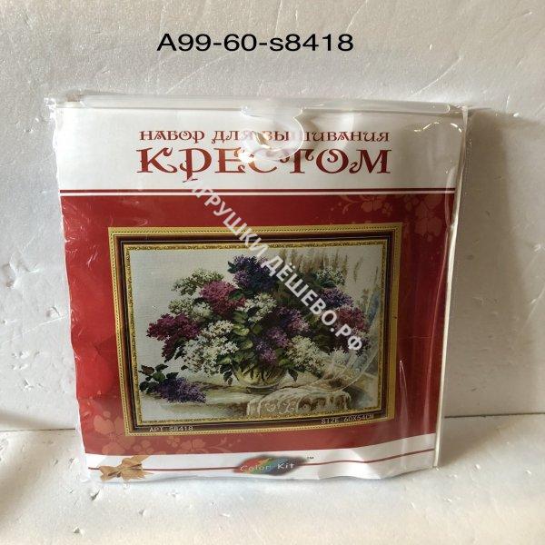 A99-60-S8418 Набор для вышивания крестом Цветы A99-60-S8418