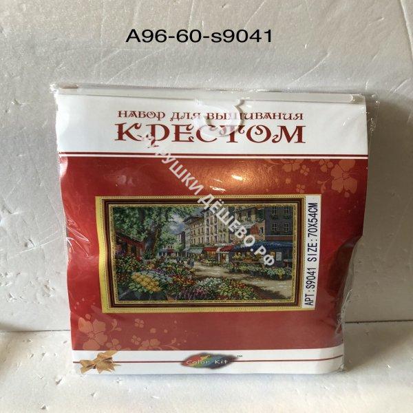 A96-60-S9041 Набор для вышивания крестом Пейзаж A96-60-S9041