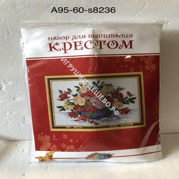 A95-60-S8236 Набор для вышивания крестом Цветы A95-60-S8236