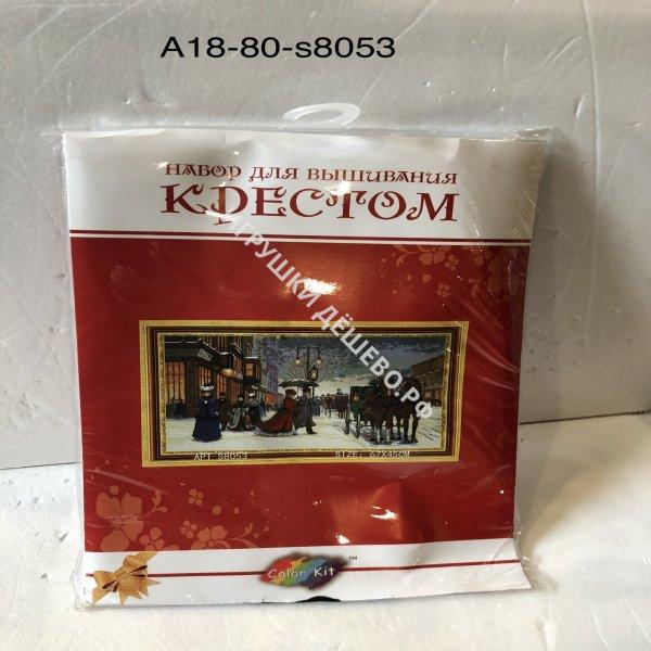 A18-80-S8053 Набор для вышивания крестом Пейзаж A18-80-S8053