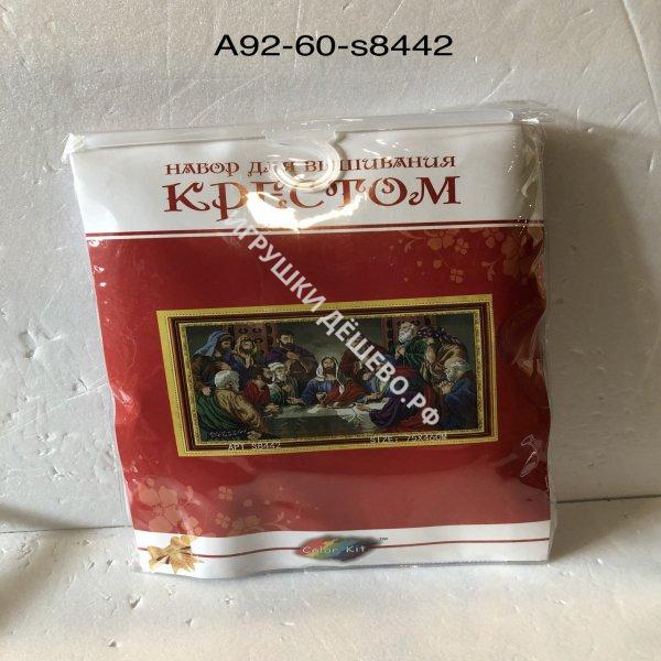 A92-60-S8442 Набор для вышивания крестом Картина A92-60-S8442