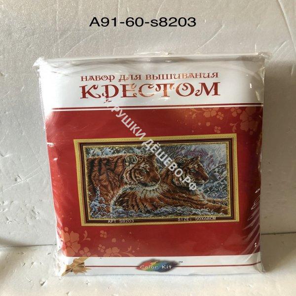 A91-60-S8203 Набор для вышивания крестом Тигры A91-60-S8203