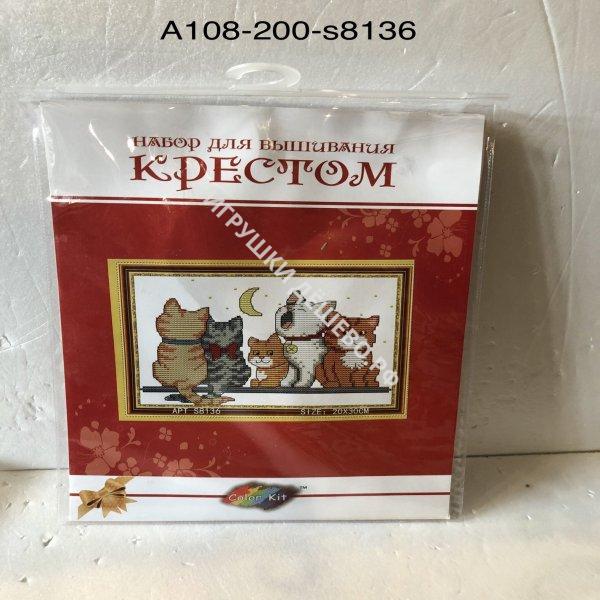 A108-200-S8136 Набор для вышивания крестом Кошки A108-200-S8136