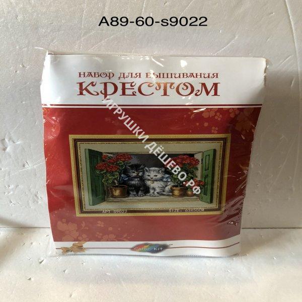 A89-60-S9022 Набор для вышивания крестом Кошки A89-60-S9022