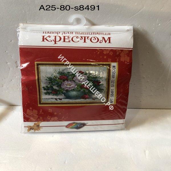 A25-80-S8491 Набор для вышивания крестом Цветы A25-80-S8491