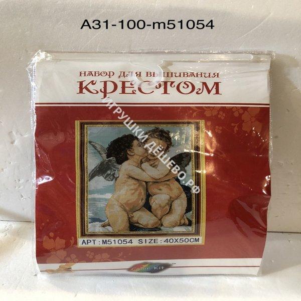 A31-100-M51054 Набор для вышивания крестом Картина A31-100-M51054