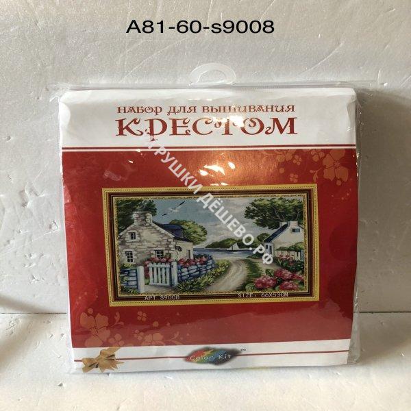 A81-60-S9008 Набор для вышивания крестом Пейзаж A81-60-S9008