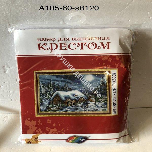 A105-60-S8120 Набор для вышивания крестом Зимний дом  A105-60-S8120