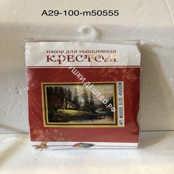 A29-100-M50555 Набор для вышивания крестом Пейзаж A29-100-M50555