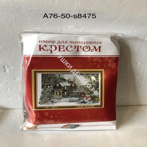 A76-50-S8475 Набор для вышивания крестом Зимний дом  A76-50-S8475