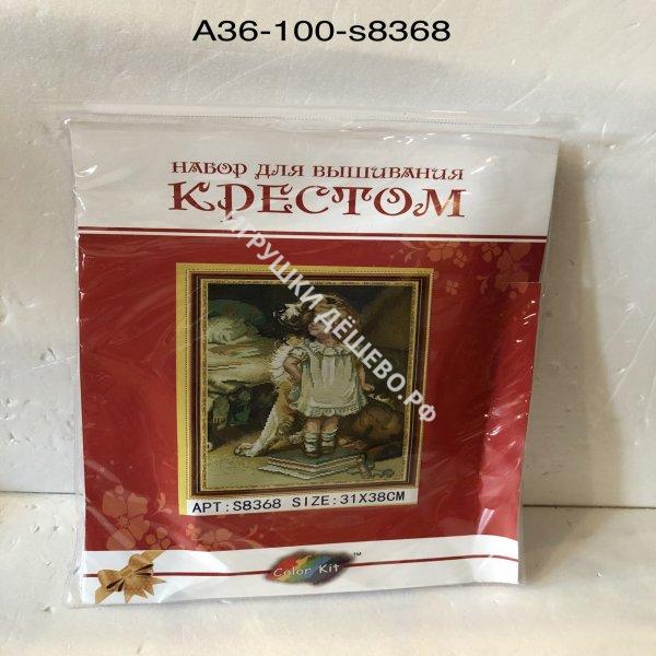 A36-100-S8368 Набор для вышивания крестом Картина A36-100-S8368