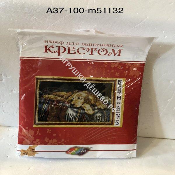 A37-100-M51132 Набор для вышивания крестом Собака A37-100-M51132
