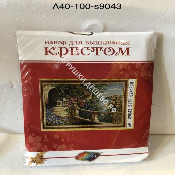 A40-100-S9043 Набор для вышивания крестом Пейзаж A40-100-S9043