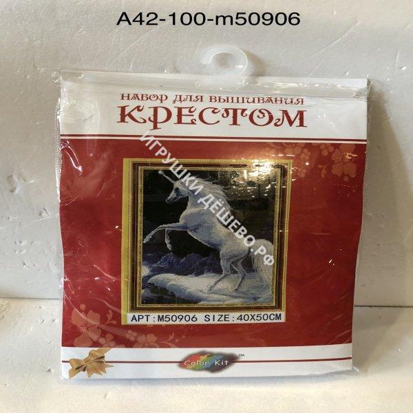 A42-100-M50906 Набор для вышивания крестом Единорог A42-100-M50906