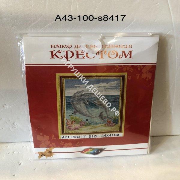 A43-100-S8417 Набор для вышивания крестом Дельфины A43-100-S8417