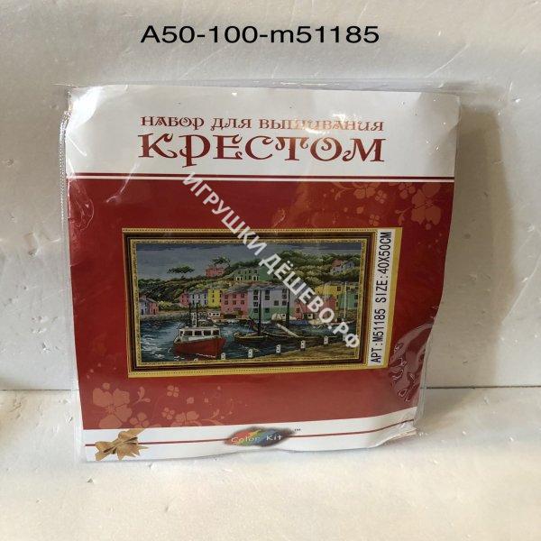 A50-100-M51185 Набор для вышивания крестом Корабли A50-100-M51185