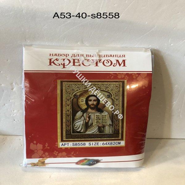 A53-40-S8558 Набор для вышивания крестом Икона A53-40-S8558