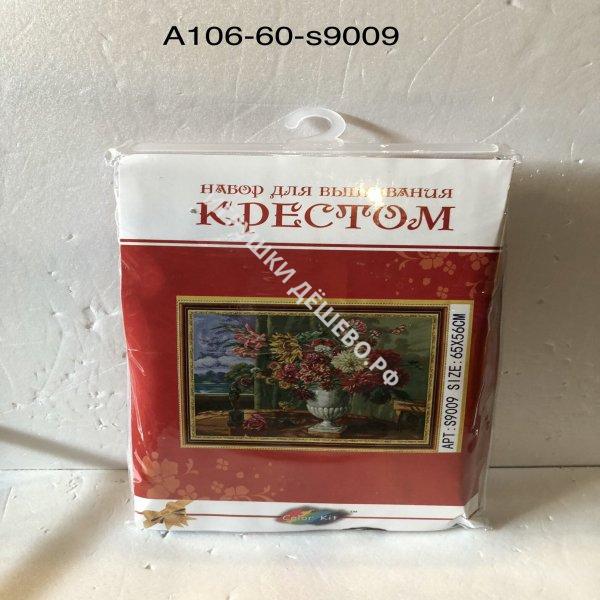 A106-60-S9009 Набор для вышивания крестом Цветы A106-60-S9009