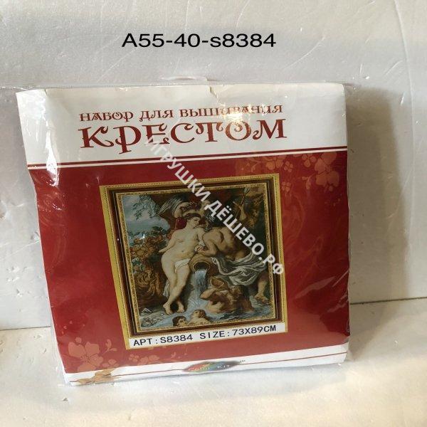 A55-40-S8384 Набор для вышивания крестом Картина A55-40-S8384