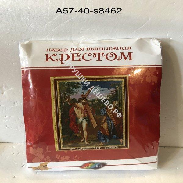 A57-40-S8462 Набор для вышивания крестом Картина A57-40-S8462