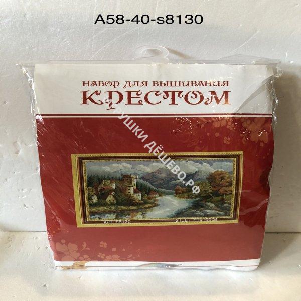 A58-40-S8130 Набор для вышивания крестом Пейзаж A58-40-S8130