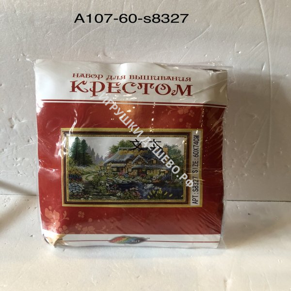 A107-60-S8327 Набор для вышивания крестом Домик A107-60-S8327