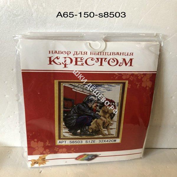 A65-150-S8503 Набор для вышивания крестом Пожарный A65-150-S8503