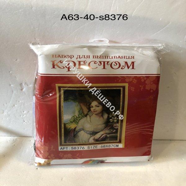 A63-40-S8376 Набор для вышивания крестом Картина A63-40-S8376