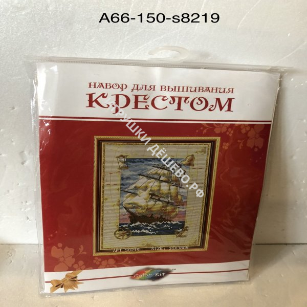 A66-150-S8219 Набор для вышивания крестом Корабль A66-150-S8219