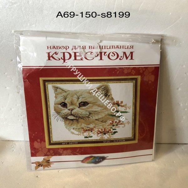 A69-150-S8199 Набор для вышивания крестом Кошка A69-150-S8199