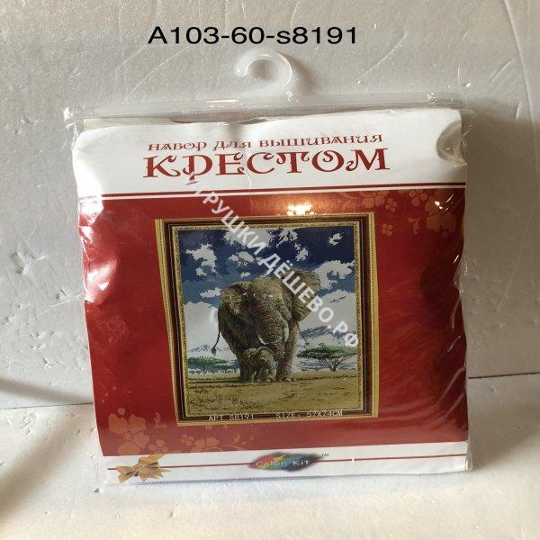 A103-60-S8191 Набор для вышивания крестом Слон A103-60-S8191