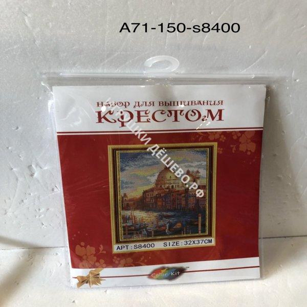 A71-150-S8400 Набор для вышивания крестом Пейзаж A71-150-S8400