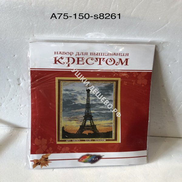 A75-150-S8261 Набор для вышивания крестом Эйфелева башня A75-150-S8261