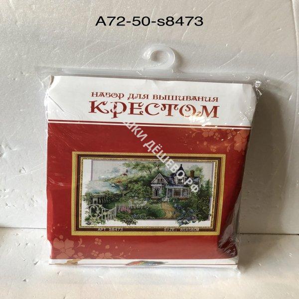 A72-50-S8473 Набор для вышивания крестом Домик A72-50-S8473