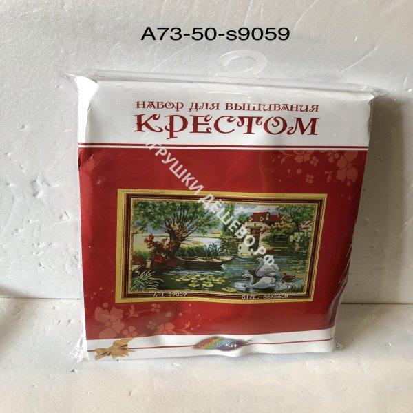 A73-50-S9059 Набор для вышивания крестом Природа A73-50-S9059