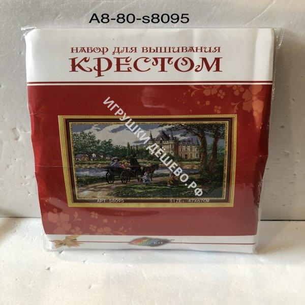 A8-80-S8095 Набор для вышивания крестом Пейзаж A8-80-S8095