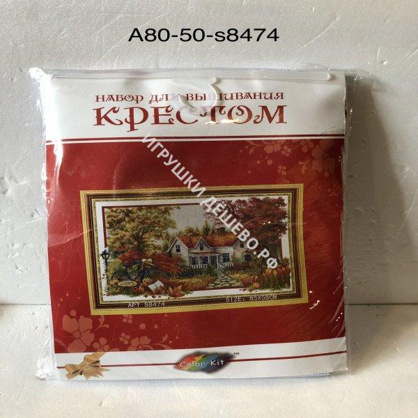 A80-50-S8474 Набор для вышивания крестом Домик A80-50-S8474