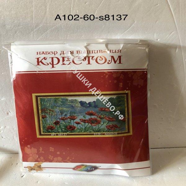 A102-60-S8137 Набор для вышивания крестом Цветы A102-60-S8137