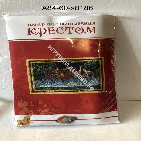 A84-60-S8186 Набор для вышивания крестом Лошади A84-60-S8186