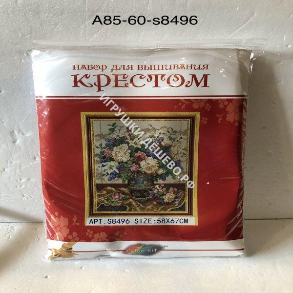 A85-60-S8496 Набор для вышивания крестом Цветы A85-60-S8496