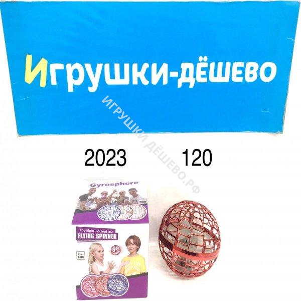2023 Летающий шар 120 шт в кор. 2023