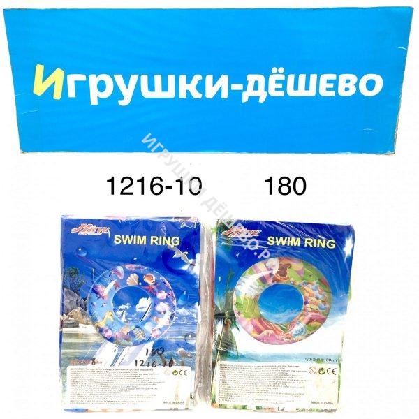 1216-10 Надувной круг 80 см. 180 шт в кор. 1216-10