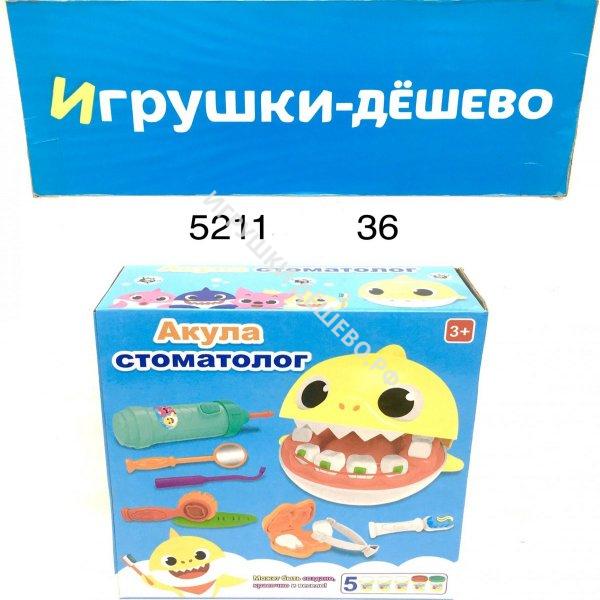 """5211 Набор для лепкки """"Акула стоматолог"""", 36 шт. в кор.   5211"""