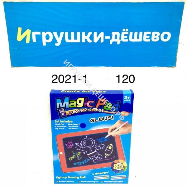 2021-1 Магическая доска для рисования 120 шт в кор. 2021-1
