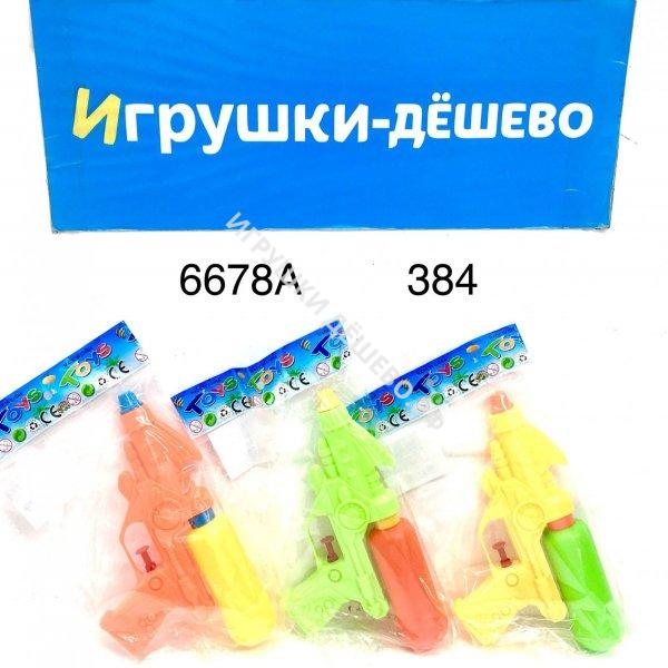 6678A Водное оружие в пакете, 384 шт. в кор. 6678A