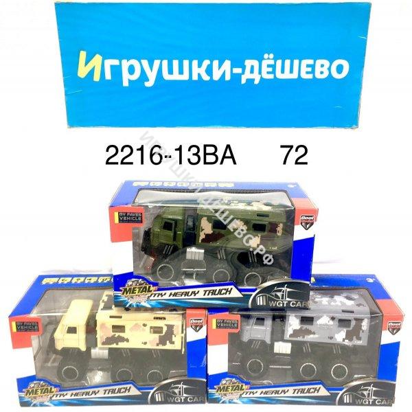 2216-9BA Машинки Армия (металл), 72 шт. в кор. 2216-9BA