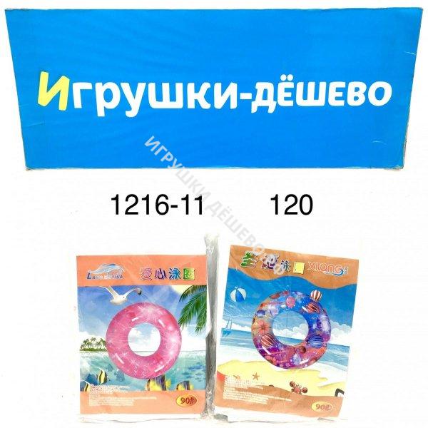 1216-11 Надувной круг 90#,  120 шт в кор. 1216-11