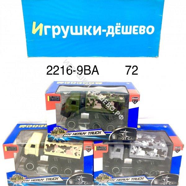 2216-13BA Машинки Армия (металл), 72 шт. в кор. 2216-13BA