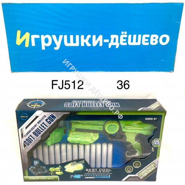 FJ510 Бластер с мягкими пулями, 48 шт. в кор.  FJ510